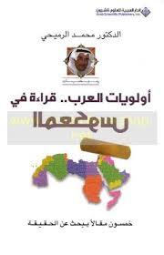 اولويات العرب